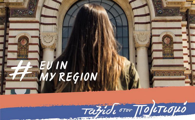 Συμμετοχή της Περιφέρειας ΑΜ-Θ στην πανευρωπαϊκή καμπάνια «Europe in my Region 2018»