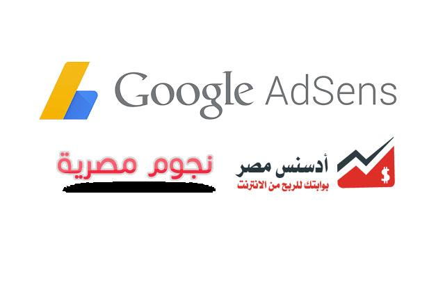 مشاركة أرباح جوجل ادسنس