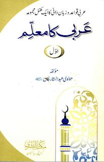 عربی کا معلم تالیف مولوی عبدالستار خان