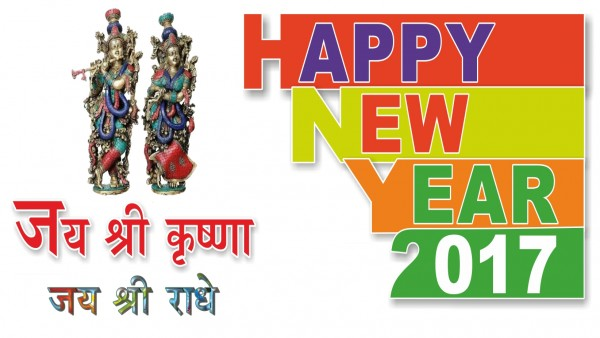 New Year 2017 Marathi Sms Quotes Wishes Greetings