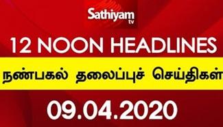 12 Noon Headlines- 09 April 2020 | நண்பகல் தலைப்புச் செய்திகள்
