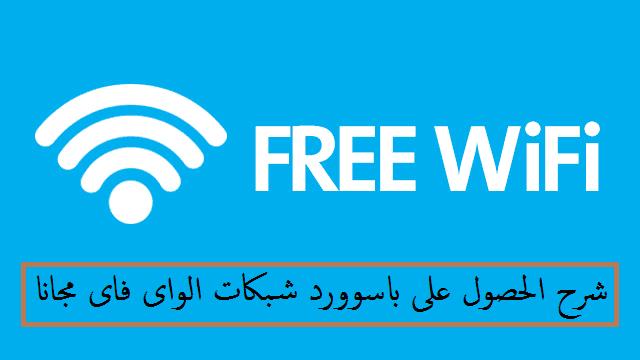 شرح الحصول على كلمة السر الخاصة بأي شبكة واي فاي فى مدينتك مجانا