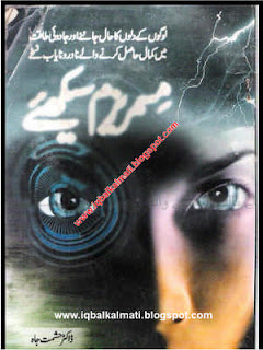 Mesmerism, Hypnotism, Spiritualism and Mind-Reading Urdu