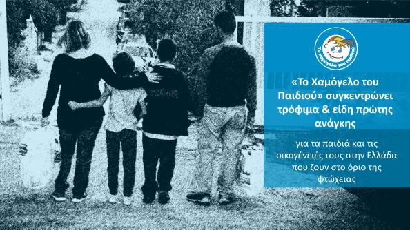 """Πανθεσσαλική καμπάνια από το """"Το Χαμόγελο του Παιδιού"""" για τις οικογένειες στο όριο της φτώχειας"""