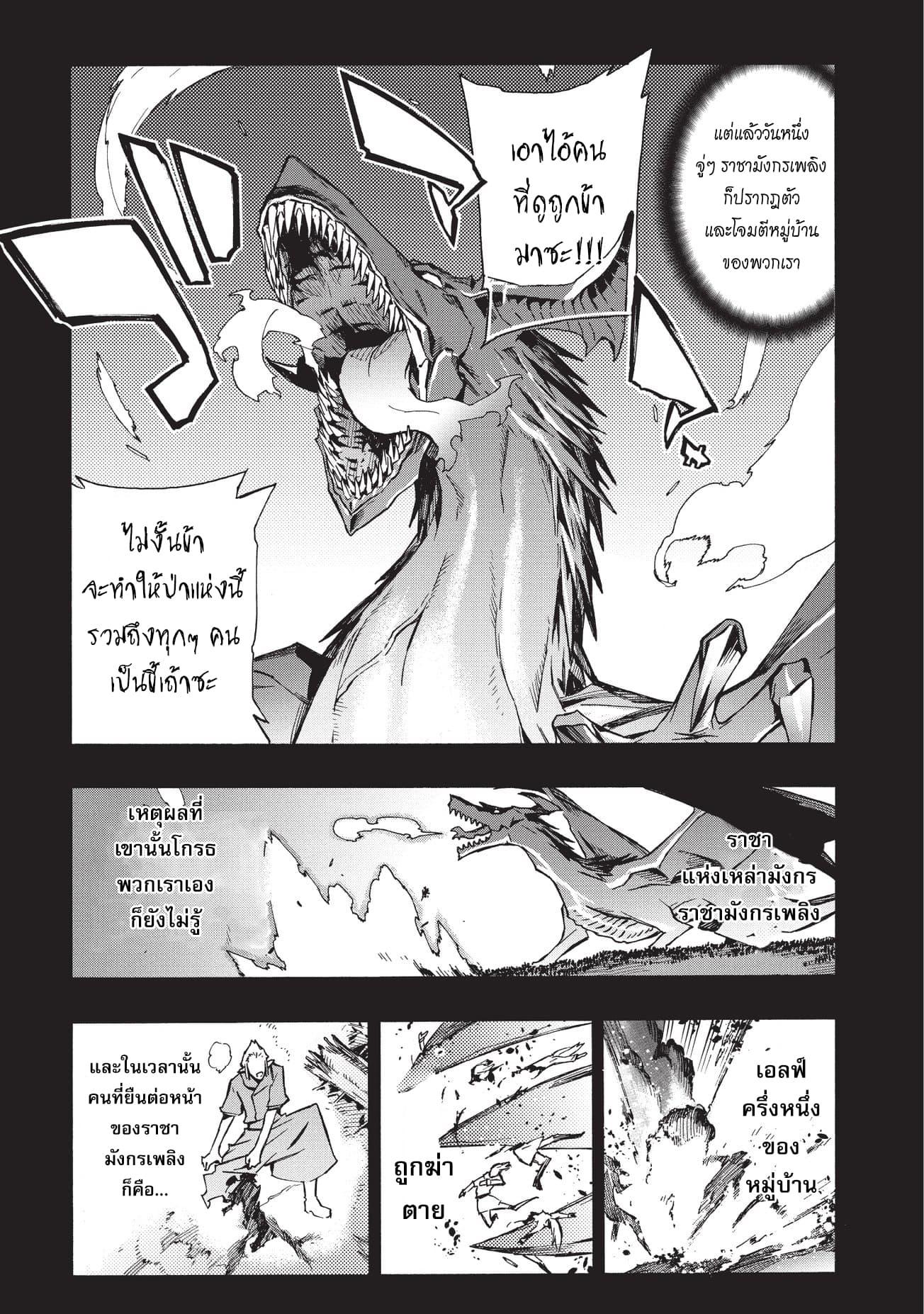 อ่านการ์ตูน Kuro no Shoukanshi ตอนที่ 29 หน้าที่ 14