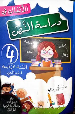 نماذج اختبارات مع الحل مادة اللغة العربية السنة الرابعة ابتدائي الجيل الثاني