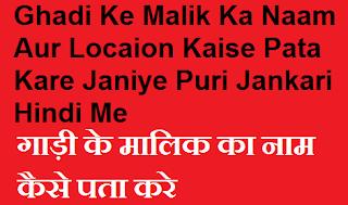 Kisi Bhi Gadi Ke Malik Ka Naam Pata Kaise Nikale? Vehicle Number Plate Se Vehicle & Owner Details Kaise Pata Kare