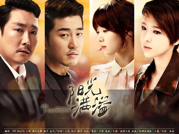 2014年韓劇 陽光滿溢線上看