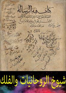 مجربات روحانية من الخزانة المغربية