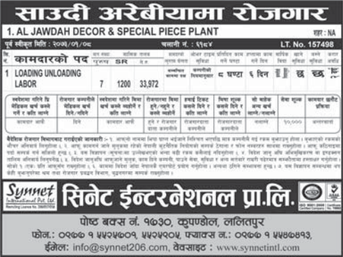 Jobs For Nepali In Saudi Arabia, Salary -Rs.33,972/