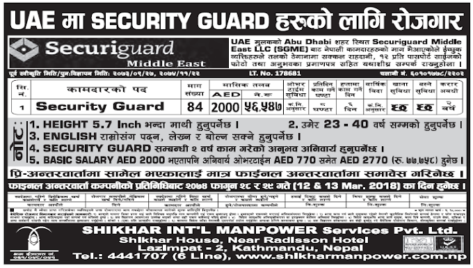 Jobs in UAE for Nepali, Salary Rs 56,547