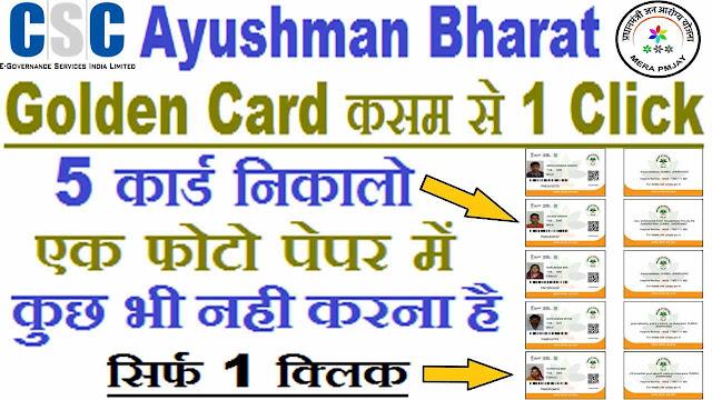 ayushman bharat card 1 photo pepar 5 card printing