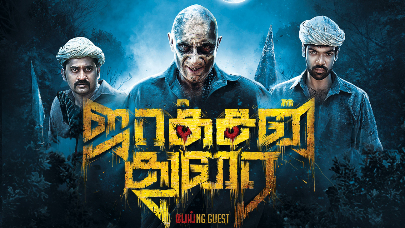 Complete cast and crew of Jackson Durai  (2016) Tamil movie wiki, poster, Trailer, music list - Sibiraj and Sathyaraj, Movie release date July 1, 2016