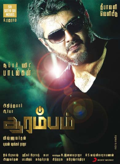 Poster Of Arrambam 2013 Dual Audio 720p HDRip [Hindi - Tamil] - UNCUT Free Download Watch Online