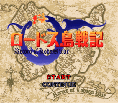 【SFC】羅德斯島戰記(Record of Lodoss War)原版+主角能力最強修改版+攻略!