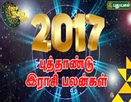 Puthandu Raasi Palan 2017 Puthuyugam Tv