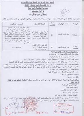إعلان عن توظيف في مديرية الأشغال العمومية لولاية قسنطينة -- جانفي 2019