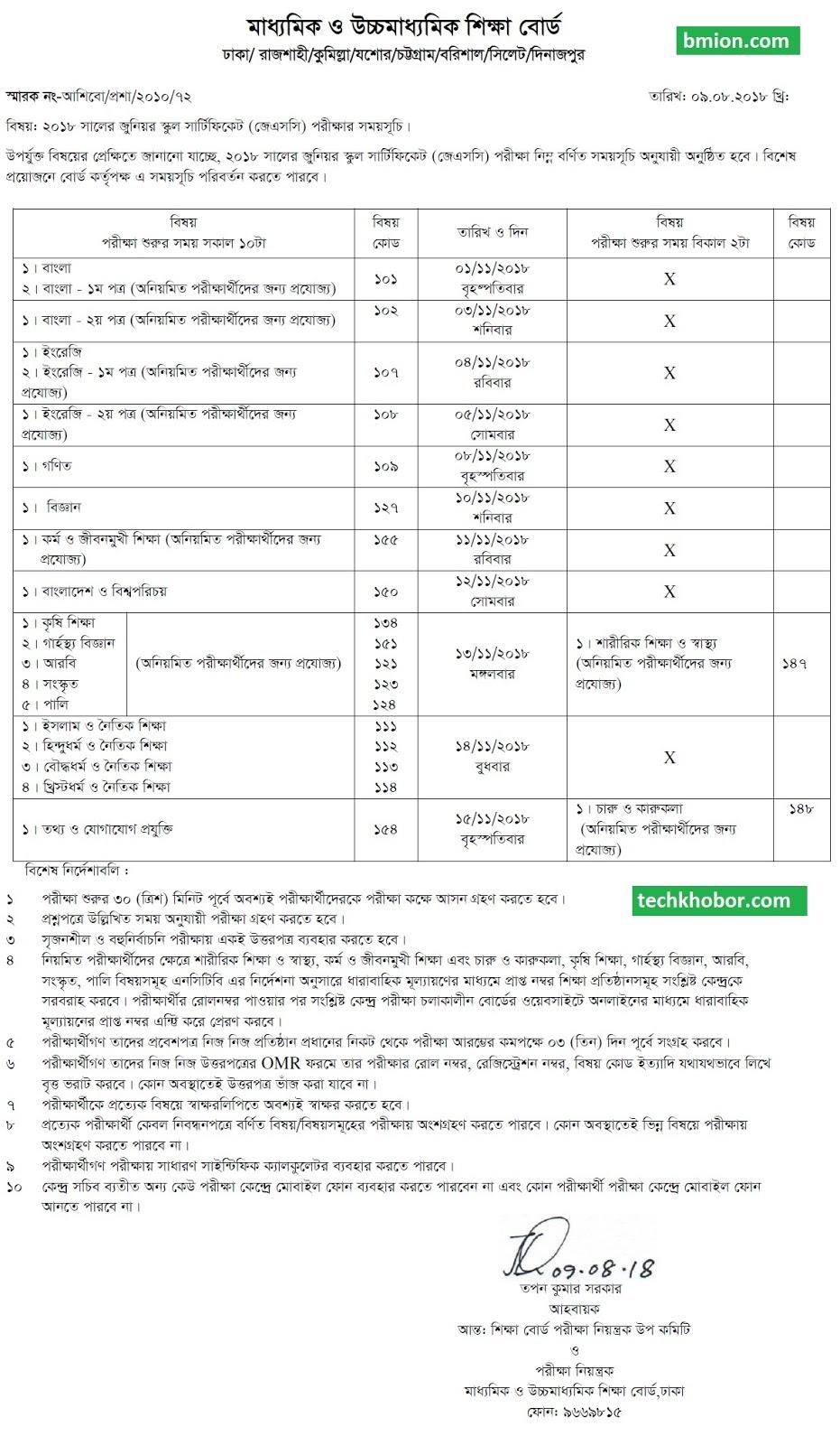 JSC-Exam-Routine-2018-JDC-Routine-Starts-1-Nov-2018