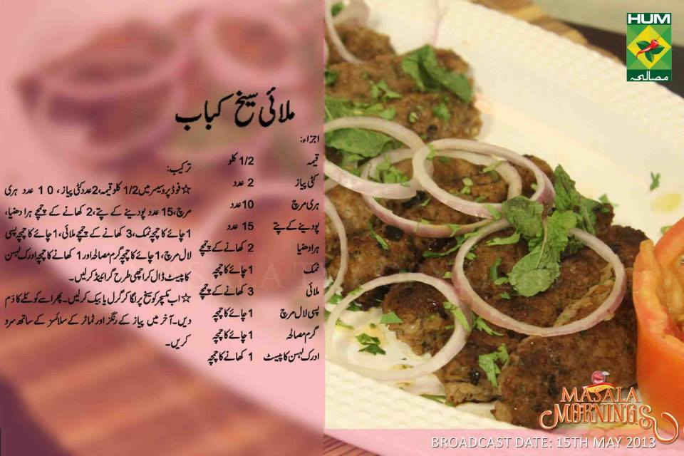 Masala Mornings With Shireen Anwer Malai Seekh Kabab