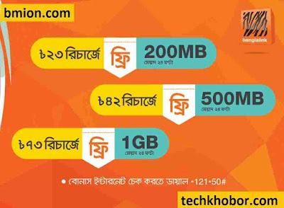 Banglalink-Free-Internet-on-Recharge-23Tk-43Tk-73Tk-Recharge-200MB-500MB-1GB-Free