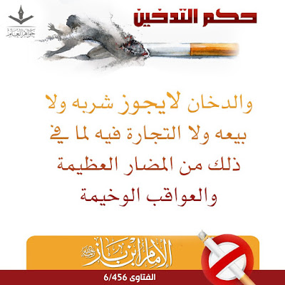 الدخان لا يجوز شربه ولا بيعه ولا التجارة فيه