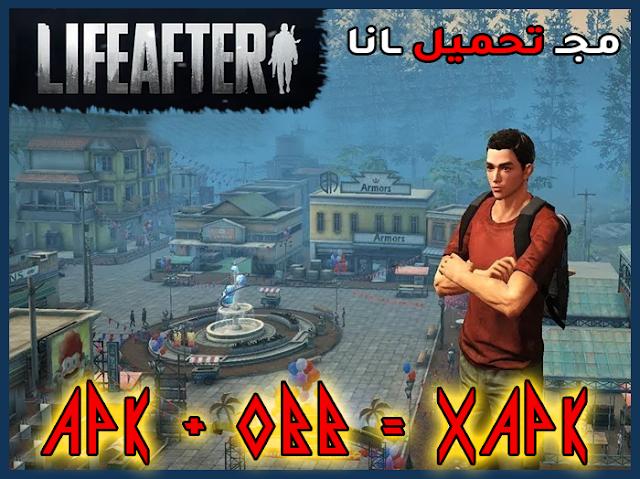 لعبة LifeAfter للأندرويد أخر إصدار | تحميل مجاني