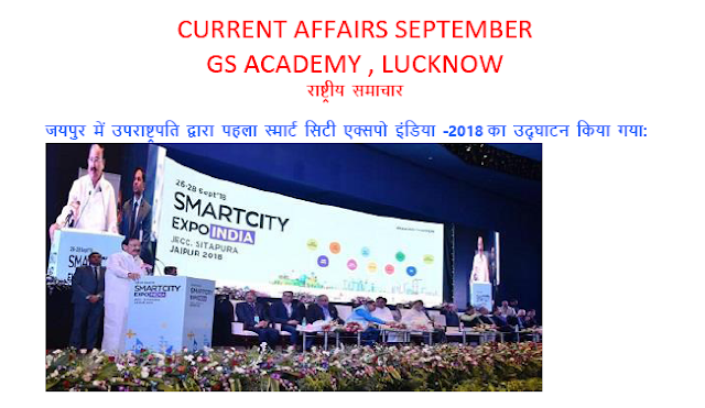 Hello Friends, Today we are sharing a Current Affairs September 2018 in Hindi. This PDF contains all the current affairs topics like International current affairs, ministry current affairs, world current affairs and current affairs in information technology etc and helpful for all various competitive exams in India. Sscnotes is a one of the best current affairs website in India.