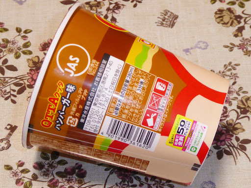 【マルちゃん(東洋水産)】QTTA(クッタ)ハンバーガー味を食べた感想!