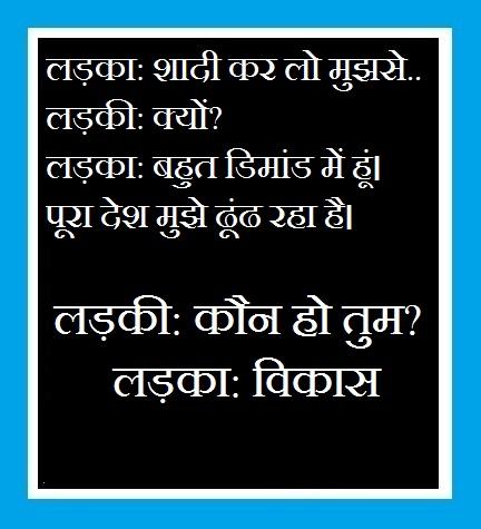 Taja Jokes : आज के ताजा जोक्स - Daily jokes Hindi