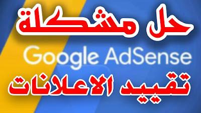 حل مشكلة تقييد عرض الاعلانات في جوجل ادسنس | دورة أدسنس