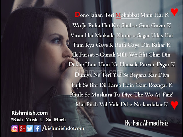 urdu poetry, shayari, faiz ahmad faiz poetry, urdu poetry images, love shayari, urdu shayari, love poetry, sad urdu poetry, Gazals, best urdu poetry, romantic poetry, love urdu poetry, hindi shayari,