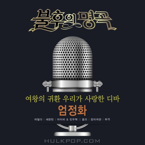 Various Artists – Immortal Song (Singing The Legend – Uhm Jung Hwa Special)
