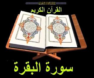 Teknik Untuk Memahami Tafsir Al-Qur'an