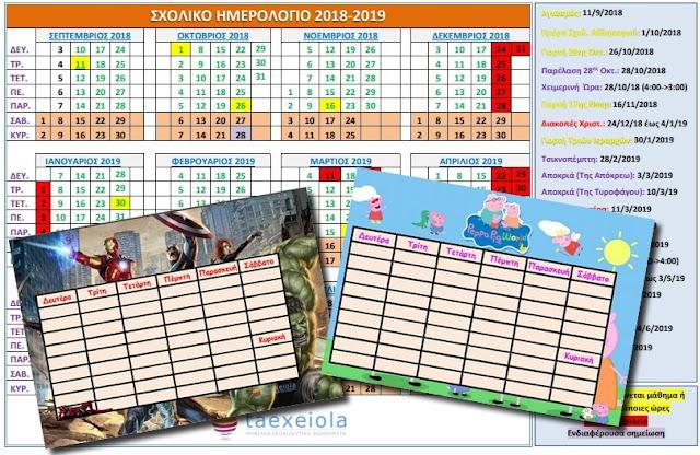 Ελληνικό σχολικό ημερολόγιο για το 2018-2019