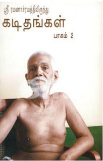 Kadithangal II