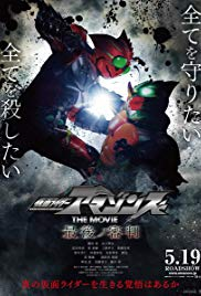 Kamen Rider Amazons 2018 Legendado
