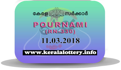 pournami lottery rn330, pournami lottery 11-3-2018, kerala lottery 11-03-2018, kerala lottery result 11/3/2018, kerala lottery result 11/03/2018, kerala lottery result pournami, pournami lottery result today, pournami lottery rn.330, kerala lotteries results.in-11-3-2018-rn-330-pournami-lottery-result-today-kerala-lottery-results, kerala lottery result, kerala lottery, kerala lottery result today, kerala government, result, gov.in, picture, image, images, pics, pictures,  keralalotteries, kerala lottery, keralalotteryresult, kerala lottery result, kerala lottery result live, kerala lottery results, kerala lottery today, kerala lottery result today, kerala lottery results today, today kerala lottery result, kerala lottery result 11-3-2018, pournami lottery rn-330, pournami lottery, pournami lottery today result, pournami lottery result yesterday, pournami lottery rn 330, pournamilottery 11.3.2018, kl result, yesterday lottery results, lotteries results, keralalotteries, kerala lottery, keralalotteryresult, kerala lottery result, kerala lottery result live, kerala lottery today, kerala lottery result today