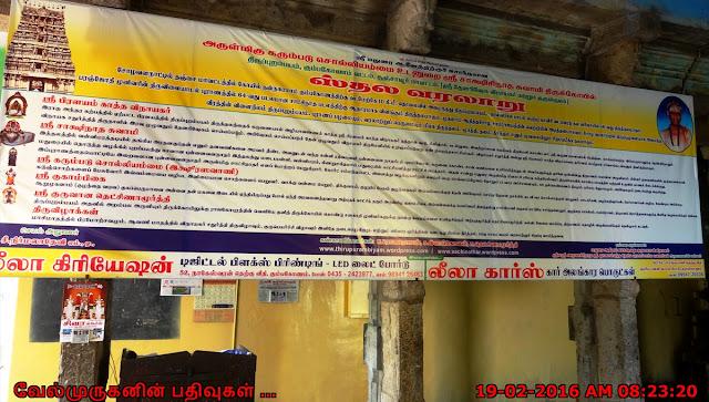 NC46 Devara Paadal Petra Shiva Sthalam
