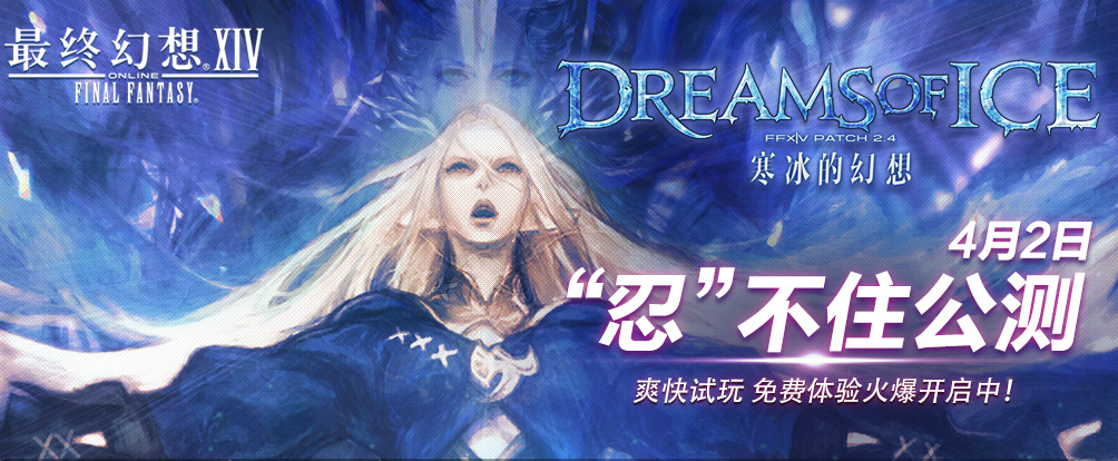 bêta-test public de FF14 Dreams of Ice
