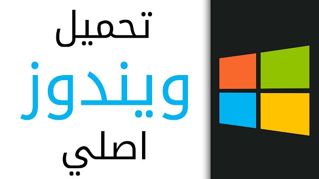 تحميل ويندوز 7 اخر اصدار للنوتين وبكل اللغات 2019