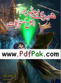 Harry Potter Aur Ajal Ke Tabarrukat