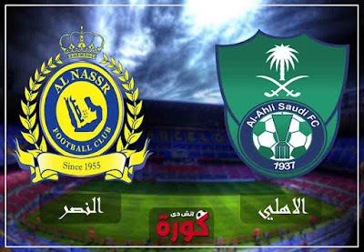 دوري بلس مشاهدة مباراة الاهلي والنصر بث مباشر اليوم