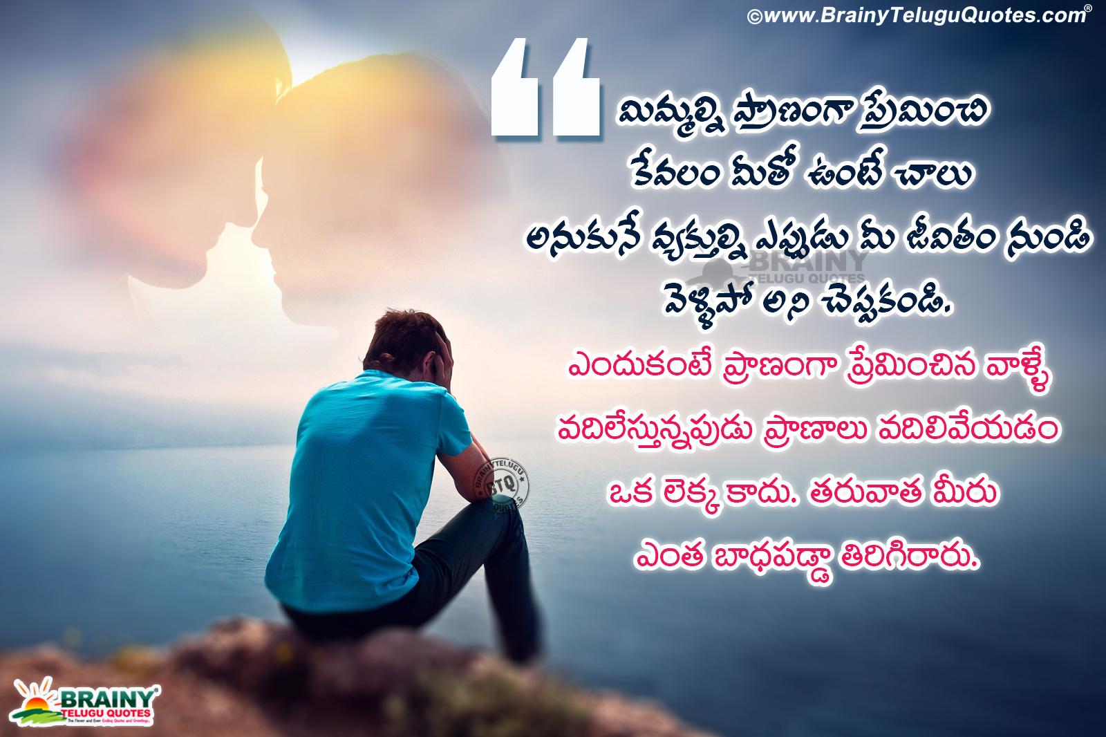 Heart Breaking Love Quotes In Telugu Prema Telugu Love