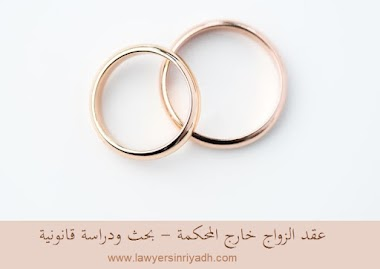 عقد الزواج خارج المحكمة - بحث ودراسة قانونية