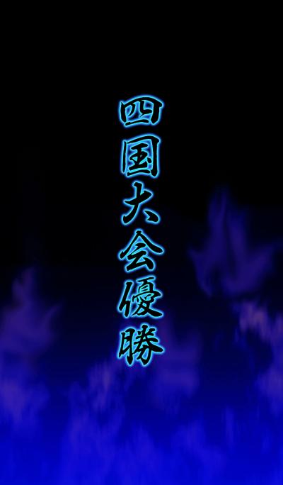 Shikoku Tournament Championship