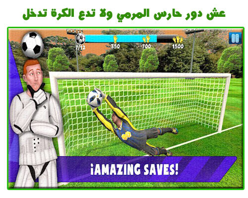 لعبة سايف هيرو حارس كرة القدم 2019 Save Hero