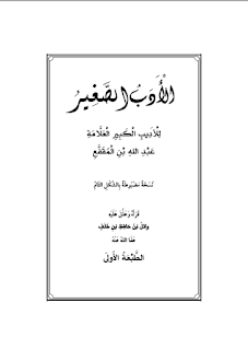 الأدب الصغير لابن المقفع - نسخة مضبوطة بالشكل