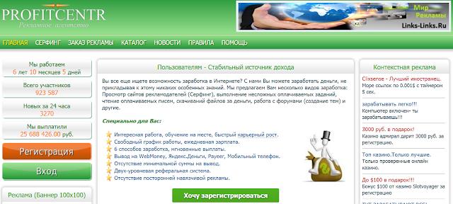 Работа, вакансии, способы заработка на интернет проекте Profitcentr