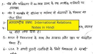 अंतरराष्ट्रीय संबंध International Relations Notes in Hindi