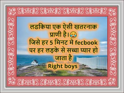लडकिया एक ऐसी खतरनाक whatsapp status in hindi